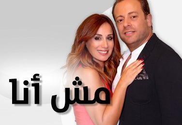 مش انا الحلقة 25 كاملة رمضان 2016