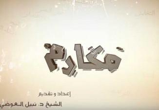 شاهدوا برنامج مكارم الحلقة الخامسة رمضان 2016
