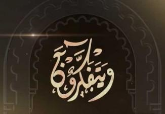 شاهدوا برنامج ويتفكرون الحلقة الثالثة رمضان 2016