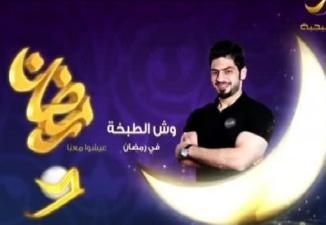 شاهدوا برنامج وش الطبخة الحلقة الاولى رمضان 2016