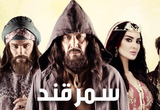 سمرقند الحلقة 30 كاملة HD رمضان 2016