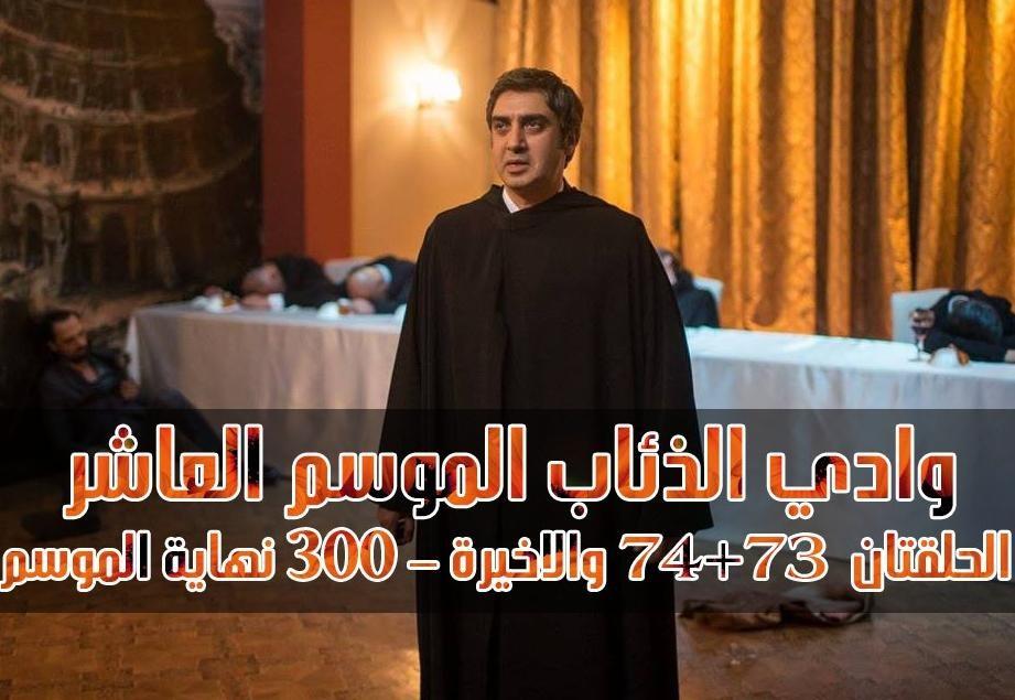 وادي الذئاب الجزء 10 مترجم تلفزيون العرب اونلاين مشاهدة
