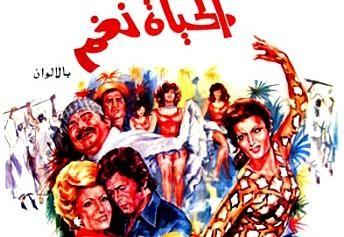 فيلم الحياة نغم كامل اونلاين 1976