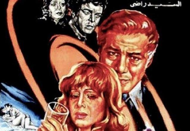 فيلم من بلا خطيئة HD اونلاين 1978