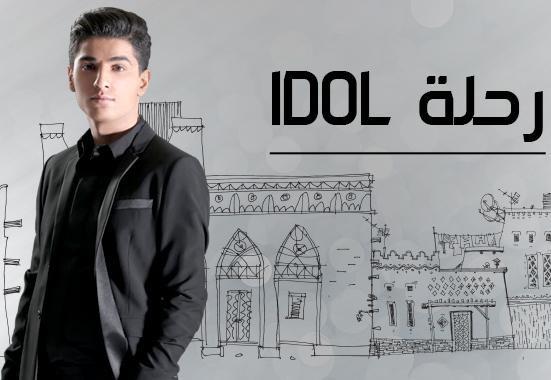 برنامج رحلة idol 2016 الحلقة 1 - محمد عساف
