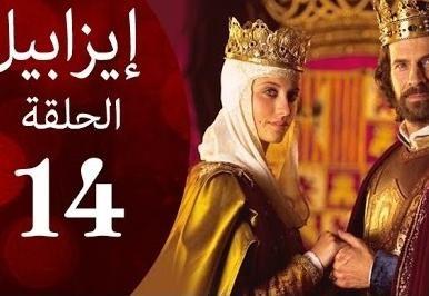 ايزابيل الحلقة 14 مدبلجة بالعربية HD