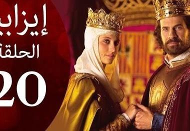ايزابيل الحلقة 20 مدبلجة بالعربية HD