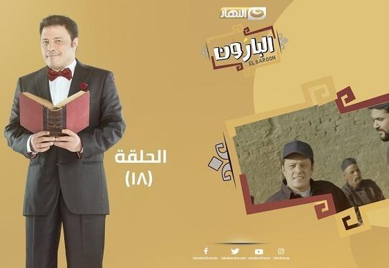 البارون الحلقة 18 كاملة جودة عالية HD