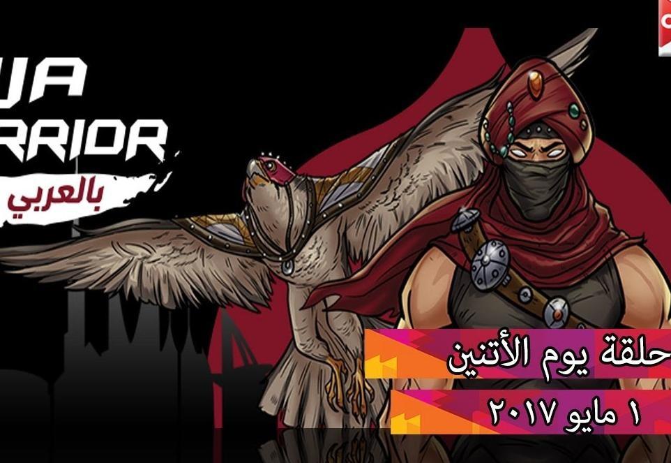 برنامج Ninja Warrior الحلقة 6 السادسة نينجا واريور بالعربي 2017