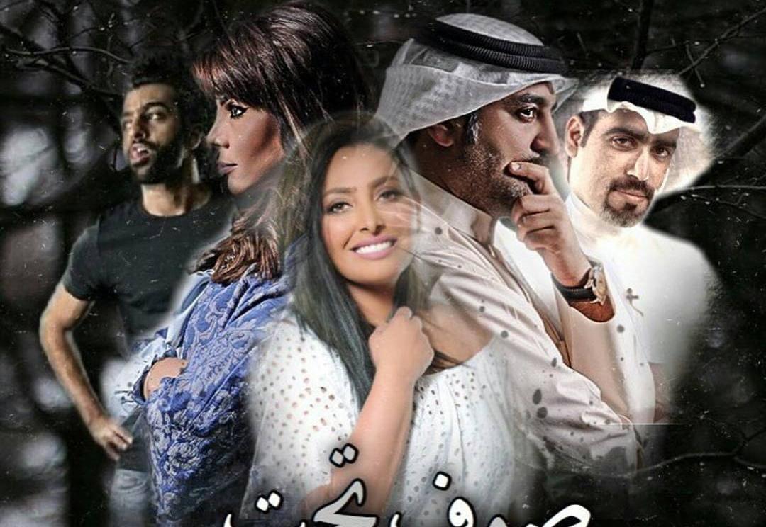 صوف تحت حرير الحلقة 30 كاملة HD رمضان 2017