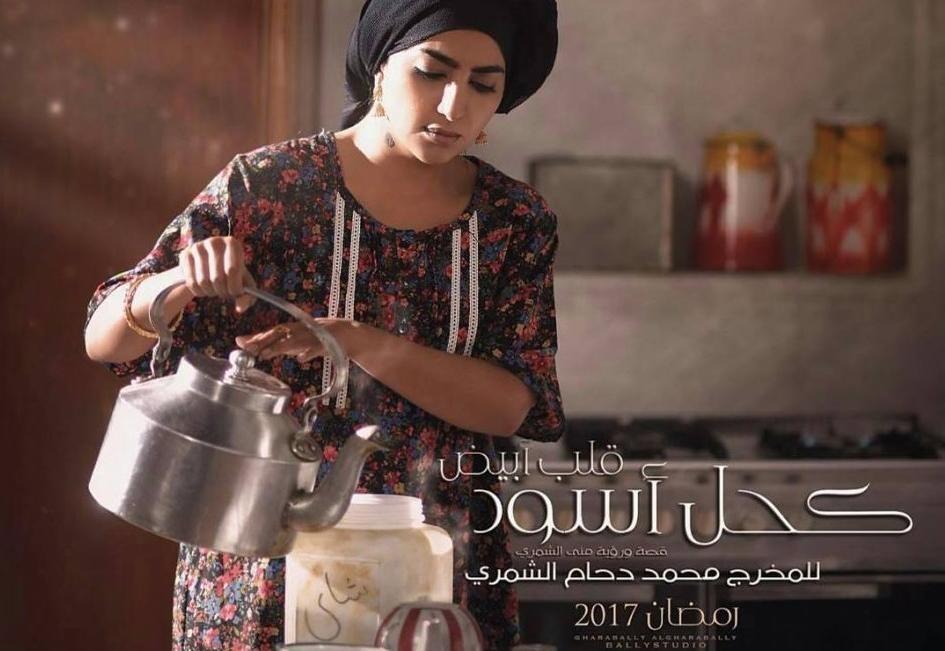 كحل اسود قلب ابيض الحلقة 1 الأولى كاملة HD رمضان 2017