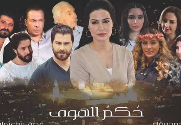 حكم الهوى الحلقة 33 والأخيرة كاملة HD رمضان 2017
