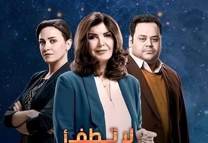 لا تطفئ الشمس الحلقة 30 والأخيرة كاملة HD رمضان 2017