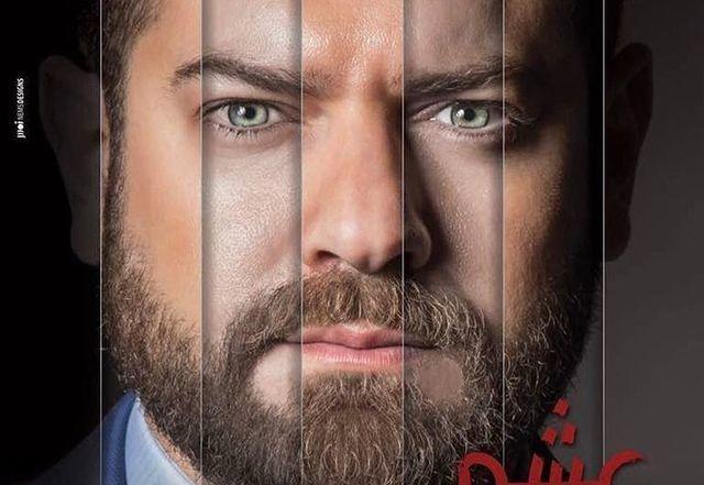 عشم ابليس الحلقة 16 السادسة عشرة كاملة HD رمضان 2017