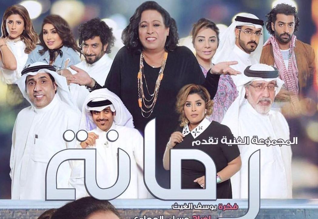 رمانه الحلقة 30 كاملة HD رمضان 2017