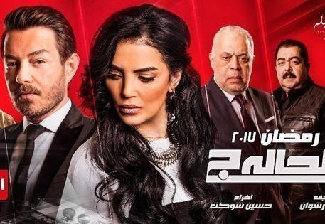 الحالة ج الحلقة 27 كاملة HD رمضان 2017