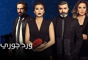 ورد جوري الحلقة 30 كاملة HD رمضان 2017
