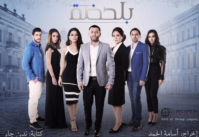 بلحظة الحلقة 30 الثلاثون والأخيرة كاملة HD رمضان 2017