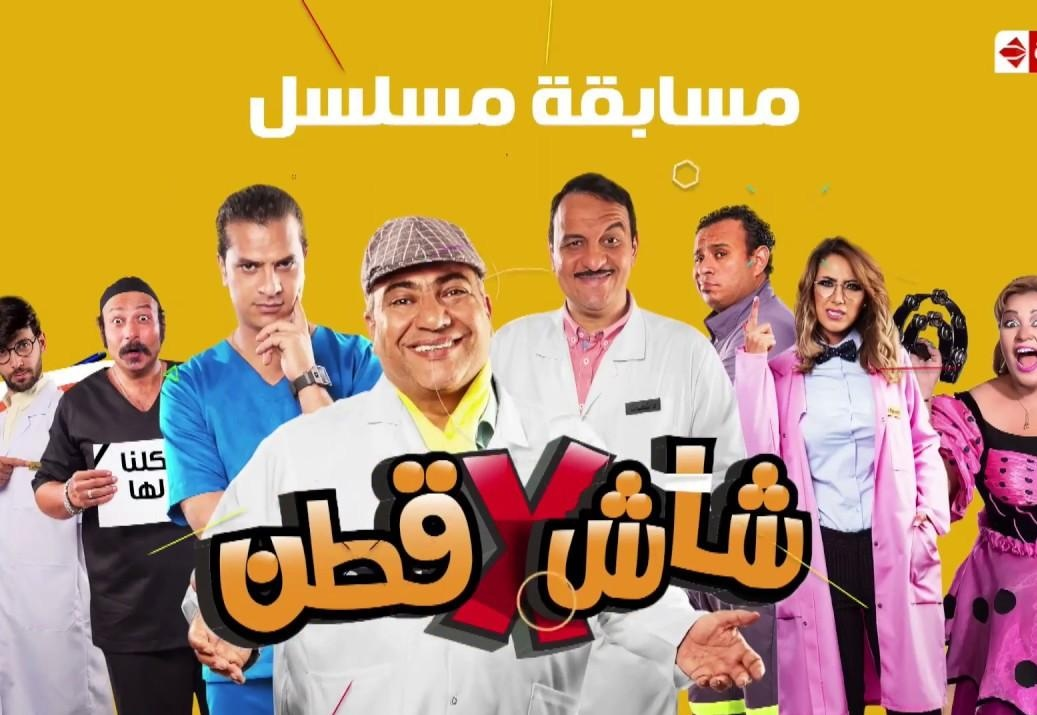 شاش في قطن الحلقة 27 كاملة HD رمضان 2017