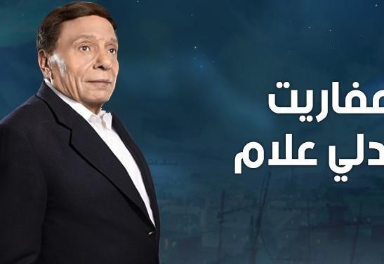 عفاريت عدلي علام الحلقة 28 كاملة HD رمضان 2017