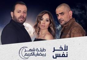 لأخر نفس الحلقة 30 كاملة HD رمضان 2017