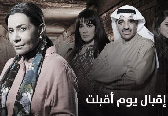 إقبال يوم أقبلت الحلقة 16 كاملة HD رمضان 2017