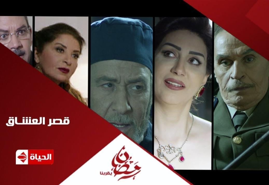 قصر العشاق الحلقة 30 الأخيرة كاملة HD رمضان 2017