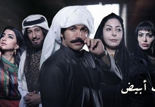 كحل اسود قلب ابيض الحلقة 28 كاملة HD رمضان 2017