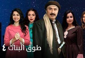 طوق البنات 4 الحلقة 30 HD رمضان 2017