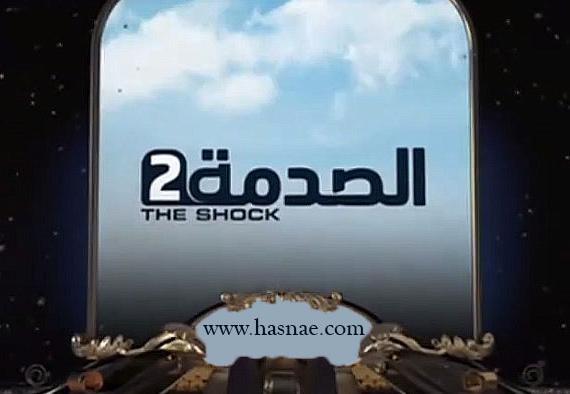 الصدمة الموسم 2 الحلقة 13 كاملة HD رمضان 20179