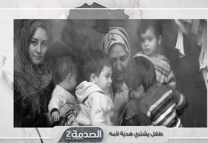 الصدمة الموسم 2 الحلقة 10 طفل يشتري هدية لأمه كاملة HD رمضان 20179