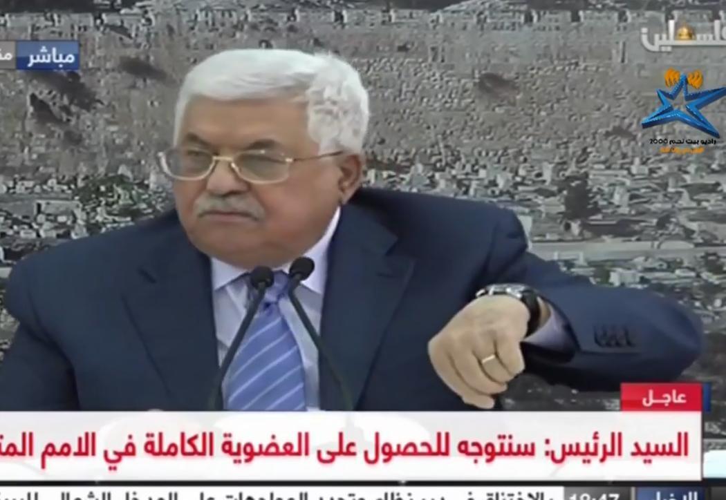 خطاب الرئيس محمود عباس خلال اجتماع القيادة الفلسطينية