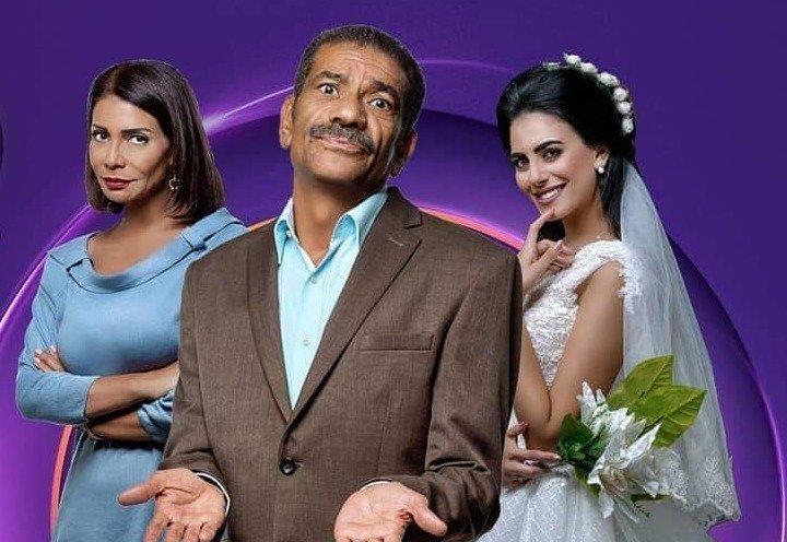 أبو العروسة الحلقة 46 HD اونلاين 2018