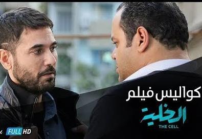 احمد عز وسامر المصري - فيلم الخلية 2018
