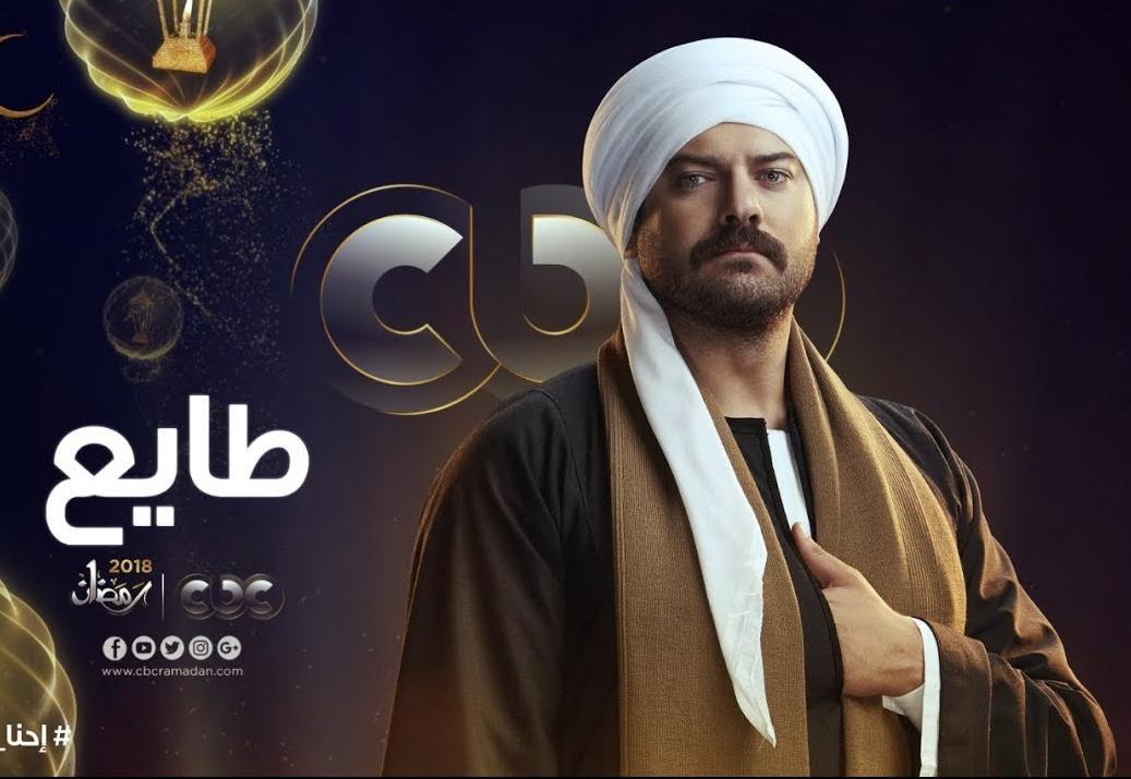 طايع الحلقة 21 HD رمضان 2018