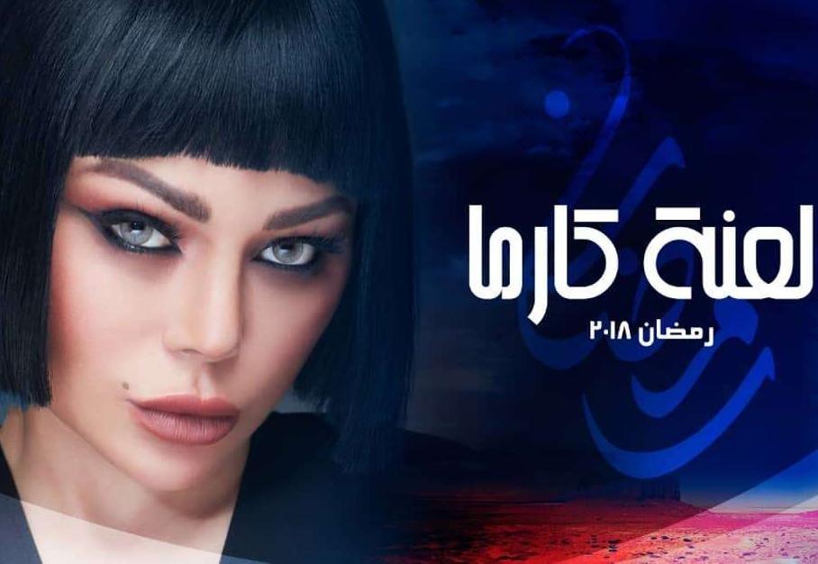 لعنة كارما الحلقة 22 HD رمضان 2018