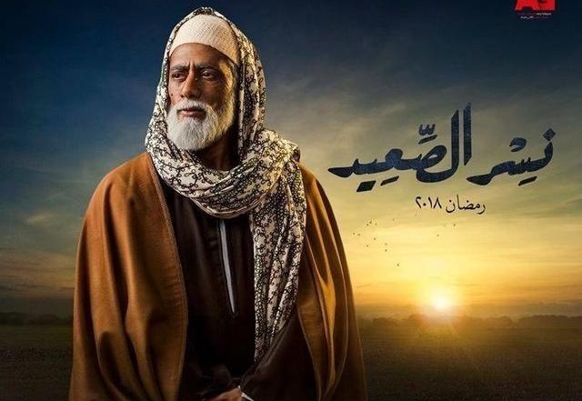 نسر الصعيد الحلقة 24 HD رمضان 2018