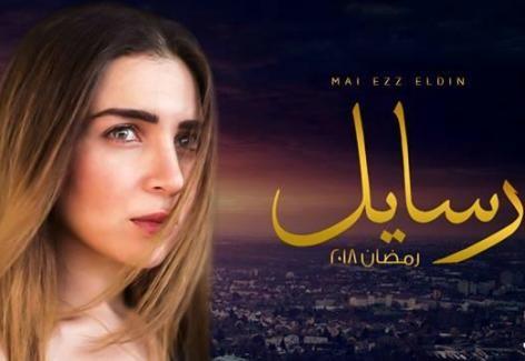 رسايل الحلقة 1 HD رمضان 2018