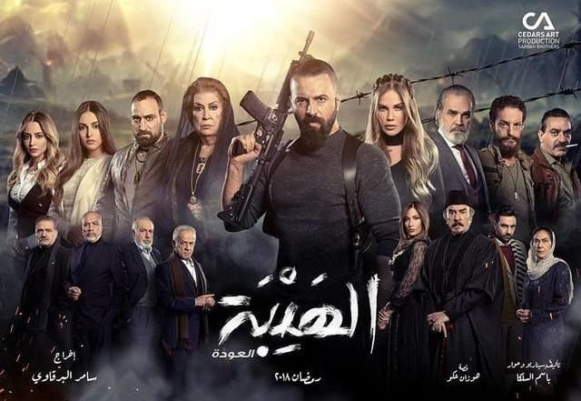 الهيبة 2 الحلقة 15 HD رمضان 2018