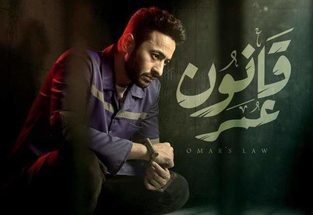 قانون عمر الحلقة 5 HD رمضان 2018