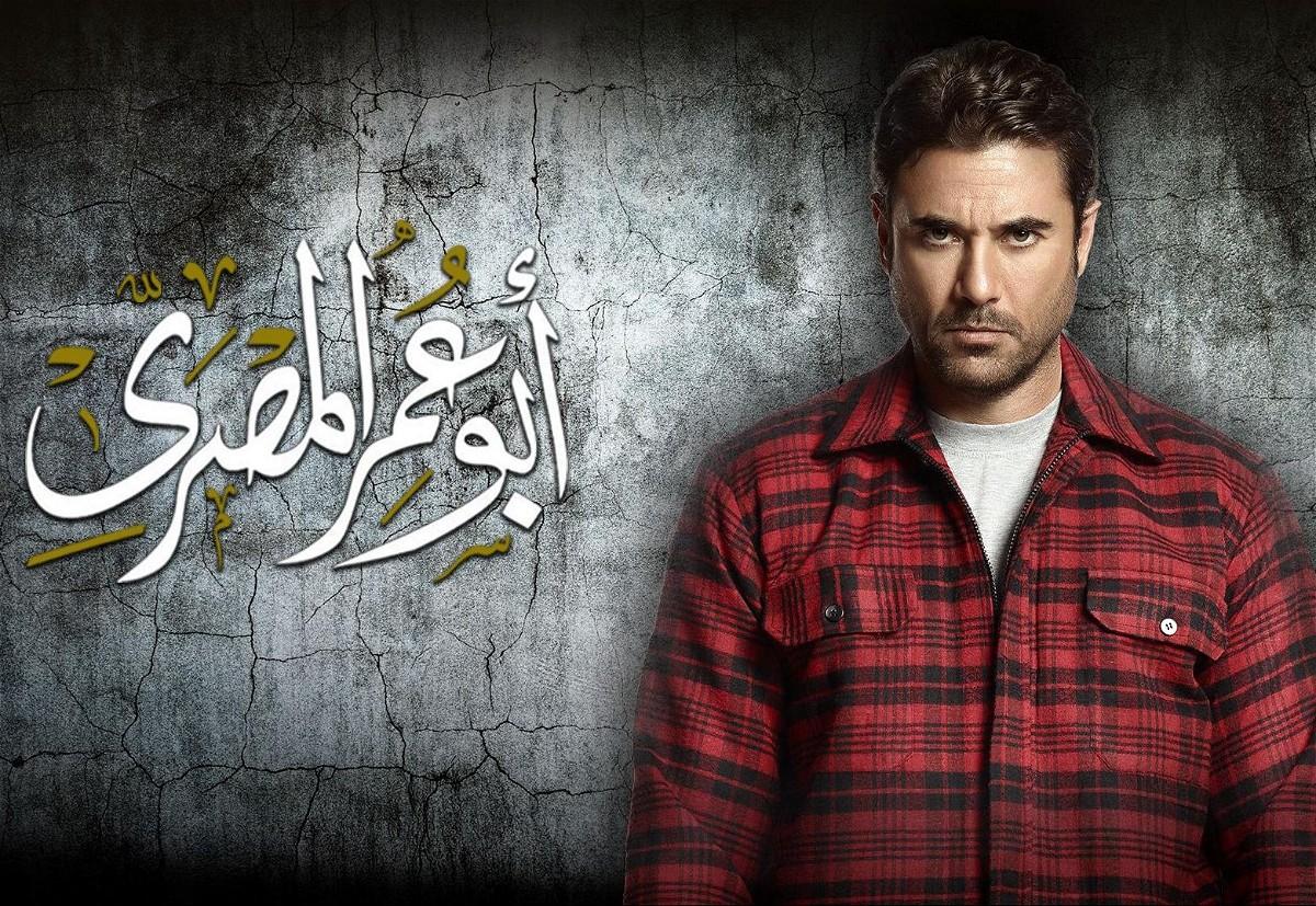 أبو عمر المصري الحلقة 28 HD رمضان 2018