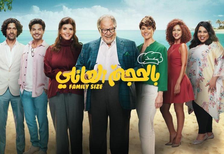 بالحجم العائلي الحلقة 13 HD رمضان 2018