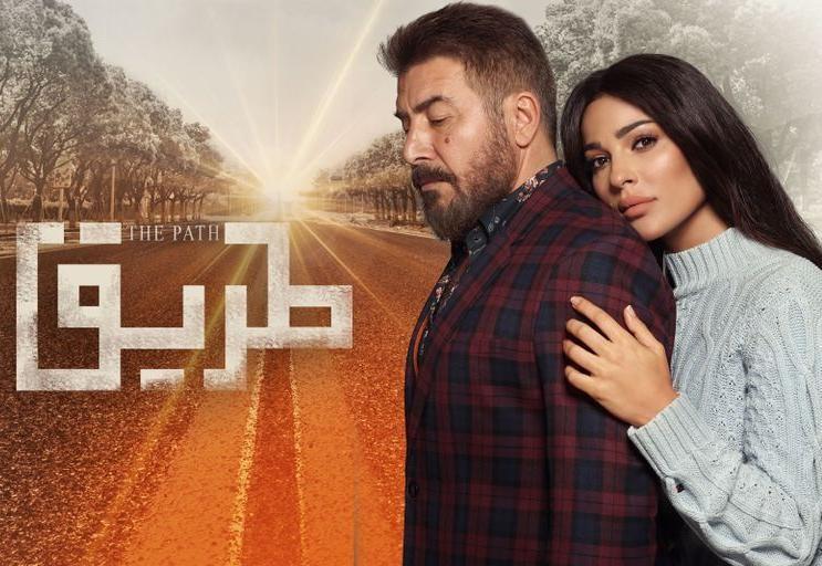 طريق الحلقة 1 HD رمضان 2018