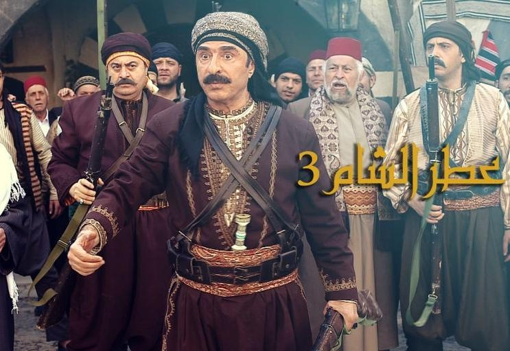 عطر الشام 3 الحلقة 28 HD رمضان 2018