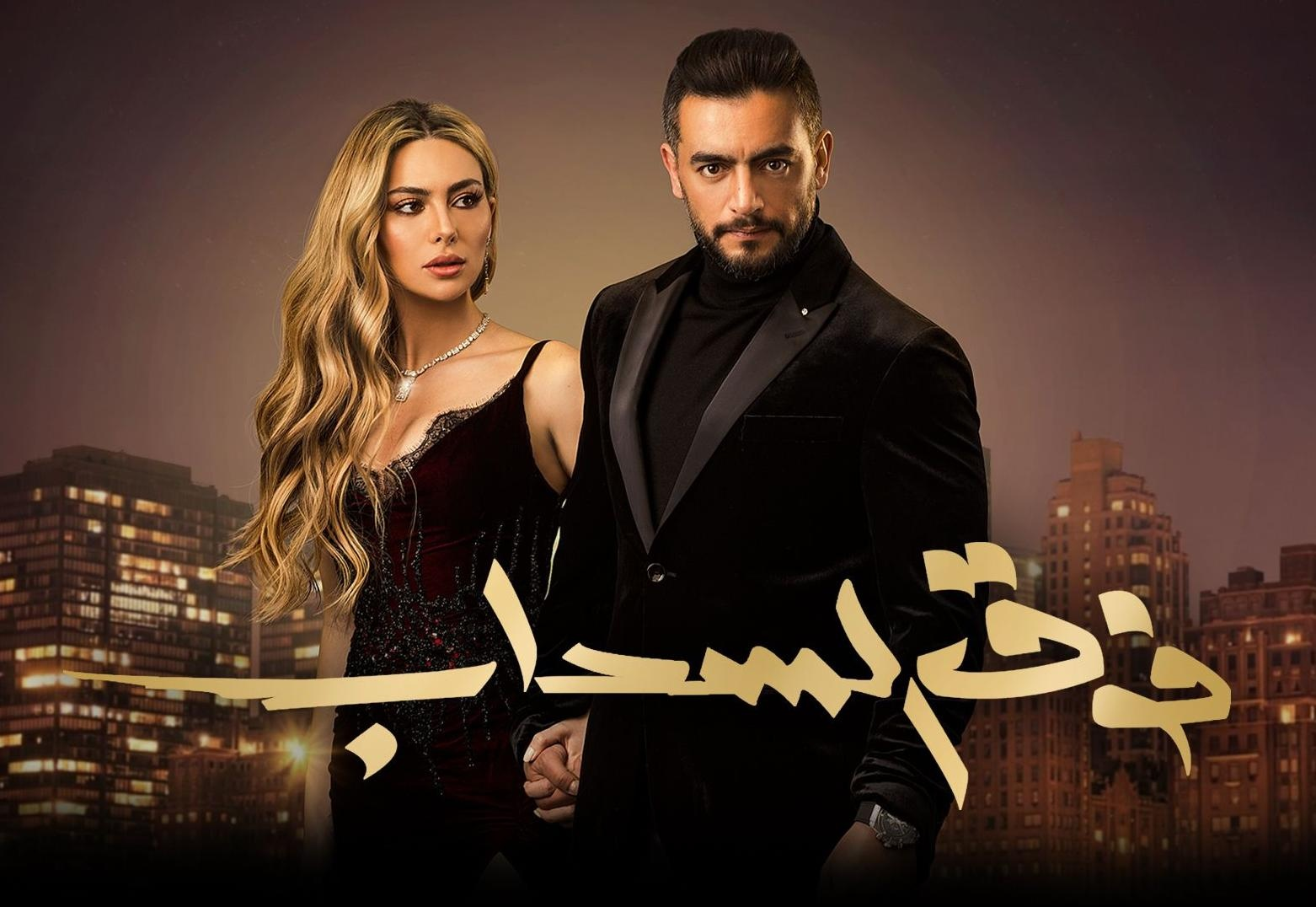 فوق السحاب الحلقة 24 HD رمضان 2018