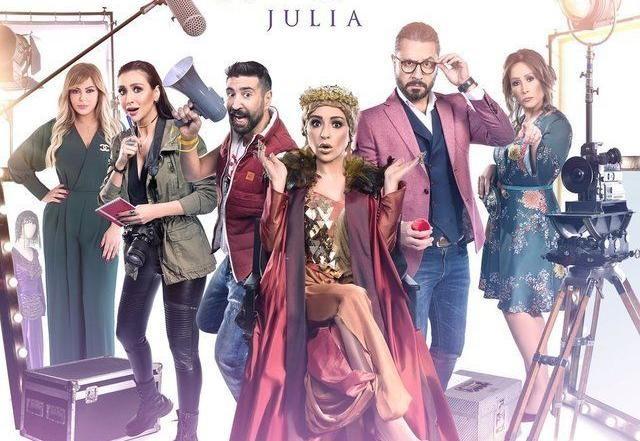 جوليا الحلقة 8 HD رمضان 20186