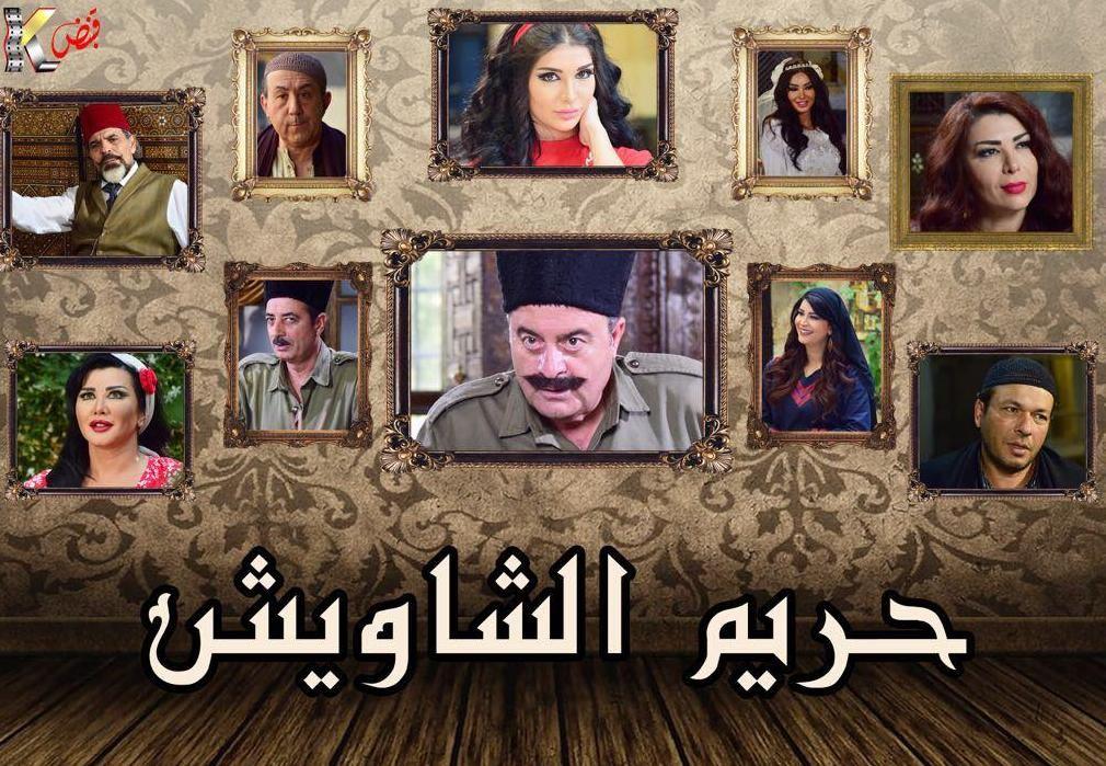 حريم الشاويش الحلقة 7 HD رمضان 2018