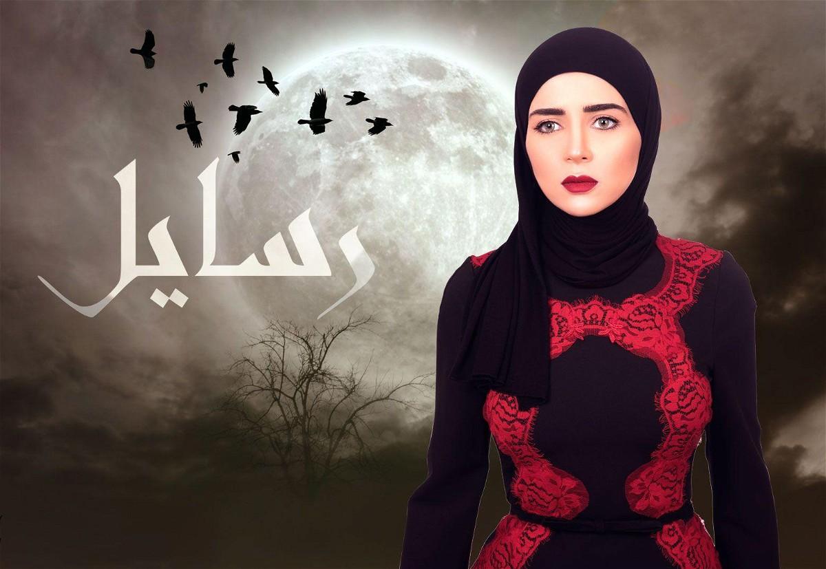 رسايل الحلقة 15 HD رمضان 2018