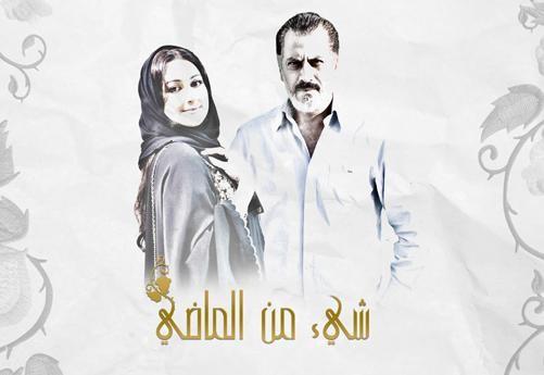 شيء من الماضي الحلقة 20 HD رمضان 2018
