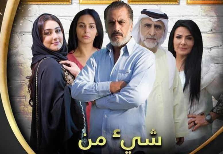 شيء من الماضي الحلقة 30 والأخيرة HD رمضان 2018